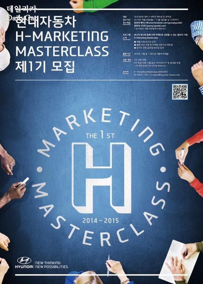 현대차, 'H-마케팅 마스터클래스' 모집..마케터 양성