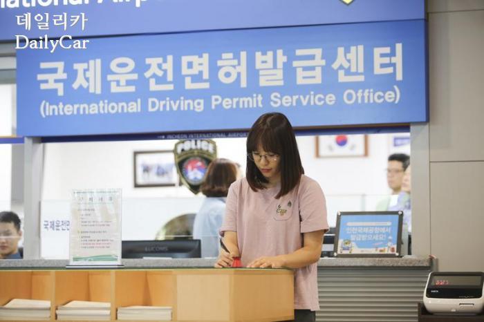 국제운전면허발급센터 개소 (인천국제공항)