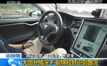tesla accident in China  출처=CCTV